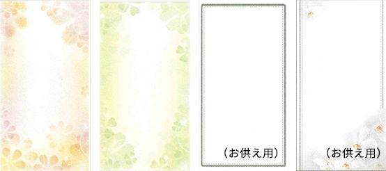 メッセージカードサンプル縦型