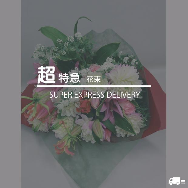 お急ぎ花束