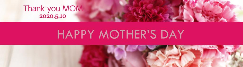 2020年の母の日は、お花を贈りませんか。定番のカーネーションやアジサイなど、沢山の商品をご用意しております。