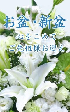お盆にお勧めのお花